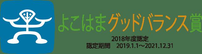 よこはまグッドバランス賞:2018年認定、認定期間2019.1.1〜2021.12.31