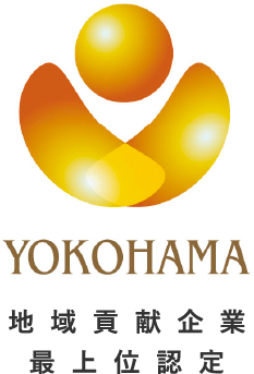 横浜型地域貢献企業・最上位認定