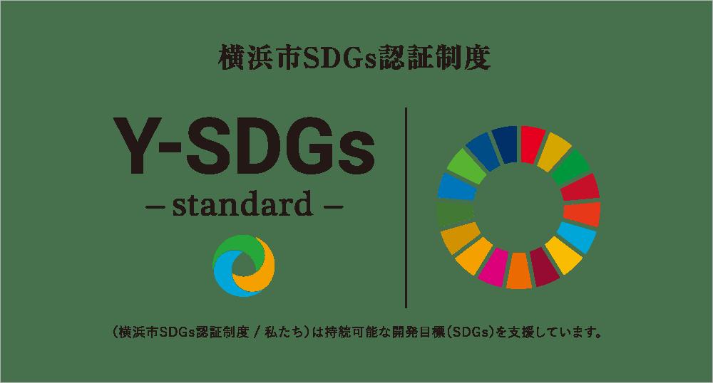 YーSDGs登録会員、株式会社安藤建設
