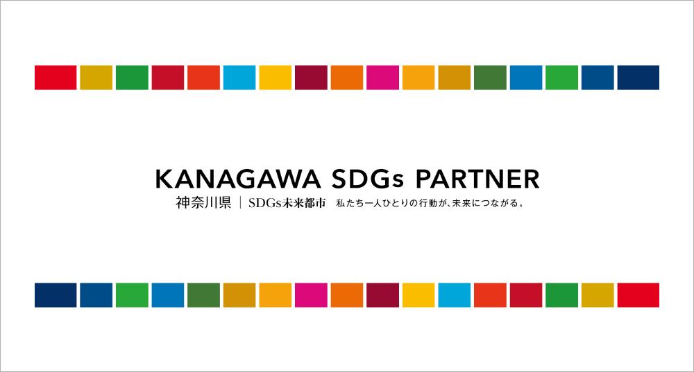 神奈川県の「かながわSDGsパートナー」(第5期)に登録、株式会社安藤建設