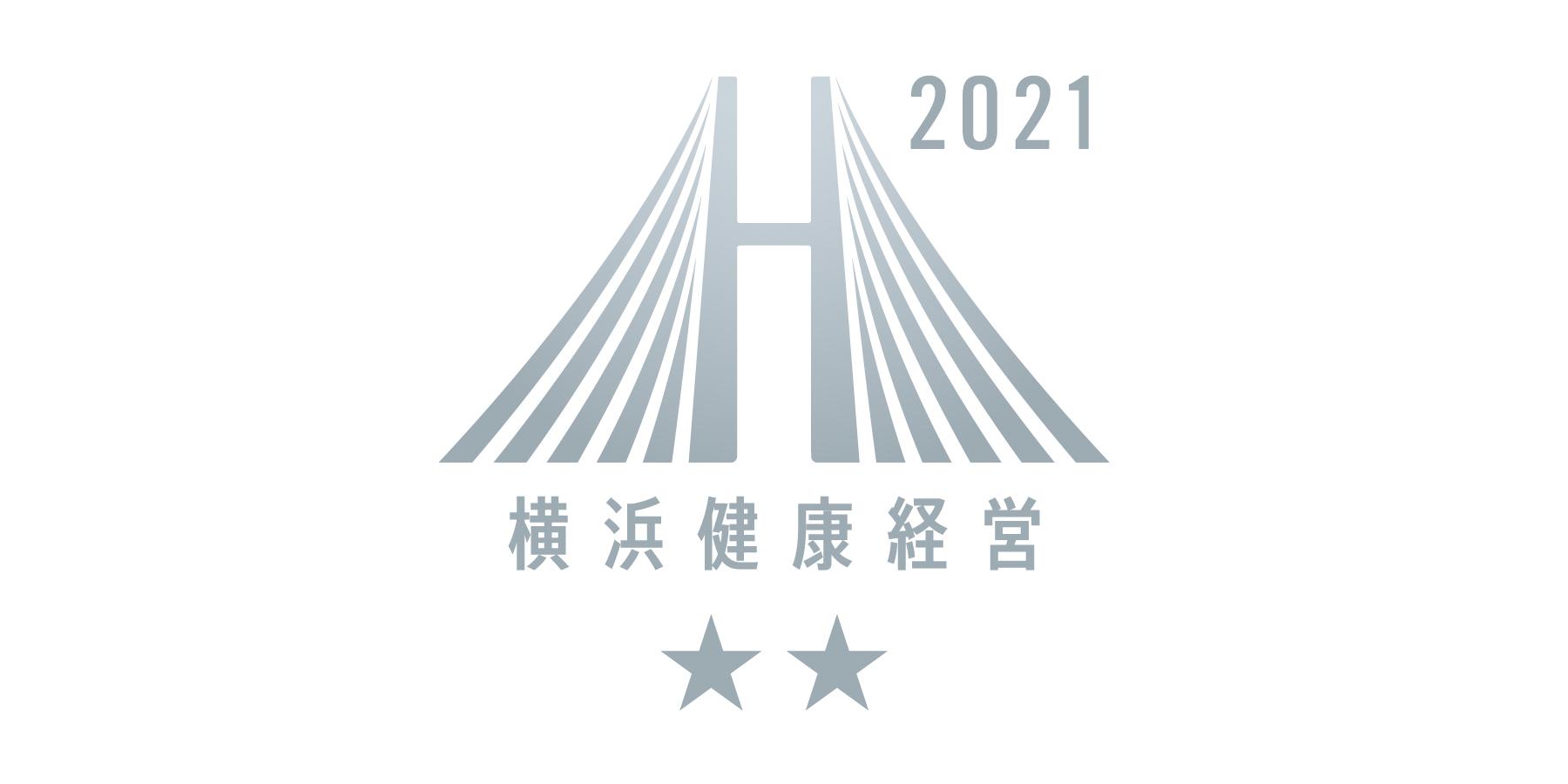 「横浜健康経営認証」クラスAAに認証されました