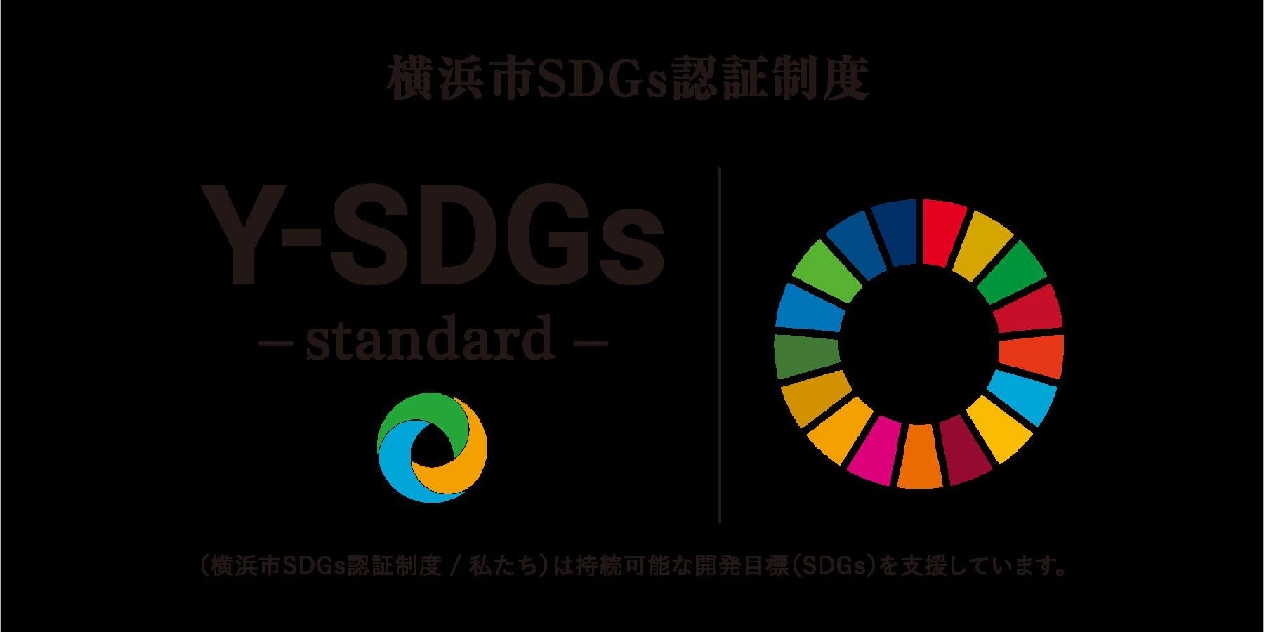 横浜市SDGs認証制度「Y-SDGs」の認証をいただきました